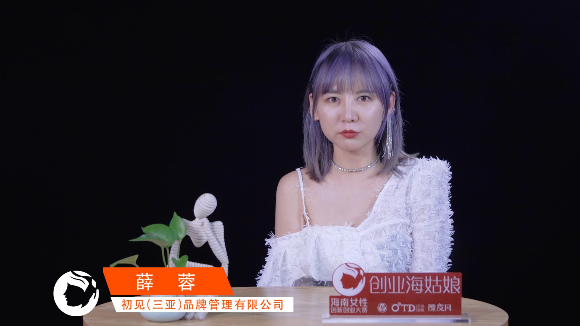 创业海姑娘|初见品牌管理薛蓉,不负岁月,遇见花开