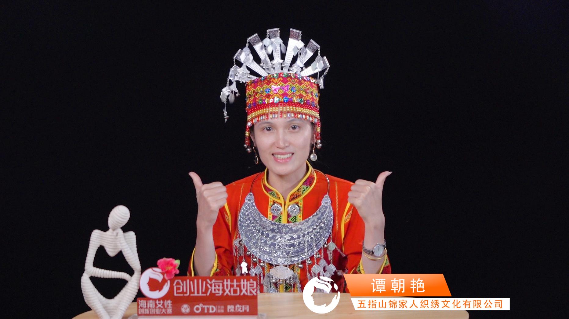 创业海姑娘|锦家人谭朝艳,技艺的继承和延续