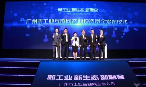 广州工业互联网生态繁荣初现,设立专项基金助力制造业转型升级