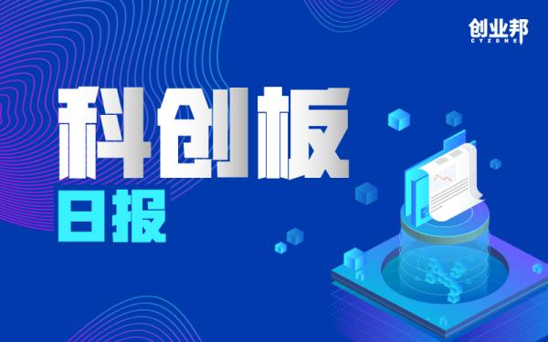 科创板日报(8.19)   科创板不局限于6大新兴产业;科创板使中国科技创新生态加速形成