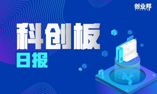 科创板日报(8.12)  北京市科技金融促进会成立科创板专委会;微芯生物刷新科创板开盘涨幅纪录