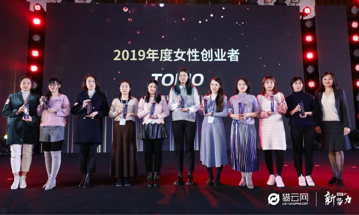 猎云网2019「年度女性创业者TOP10」榜单发布!