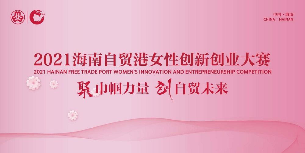 2021海南自贸港女性创新创业大赛晋级决赛名单公布