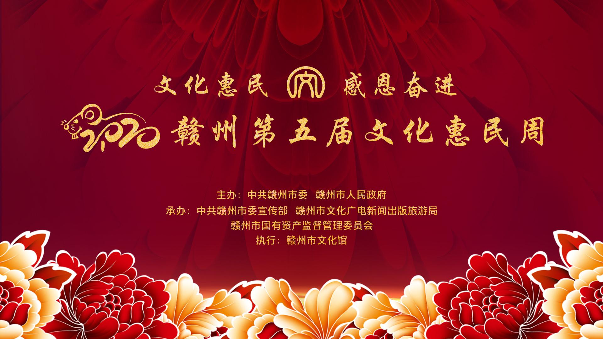 2020赣州第五届文化惠民周活动