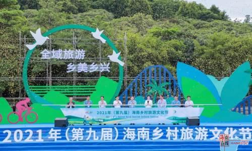 海南乡村旅游文化节琼中开幕  助力乡村振兴