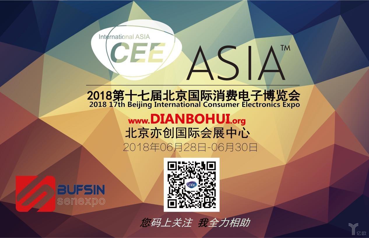 2018CEE北京国际消费电子展:依法办展、依法宣传、杜绝骗展