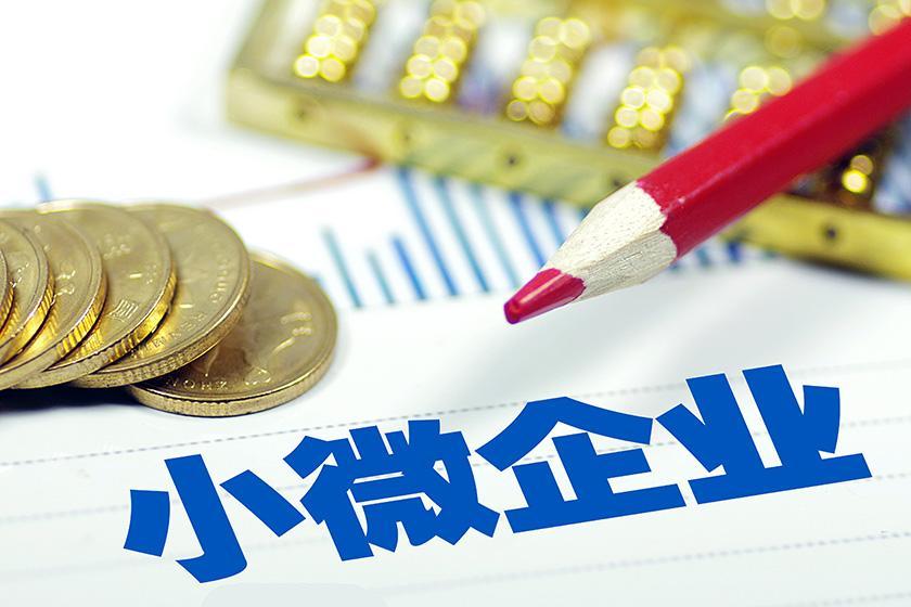 小微企业贷款延期还本付息延续