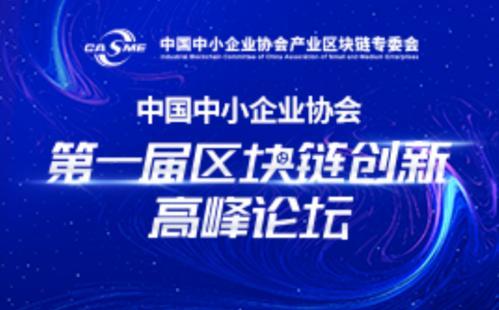 """首届""""中国中小企业协会区块链创新高峰论坛""""举行"""