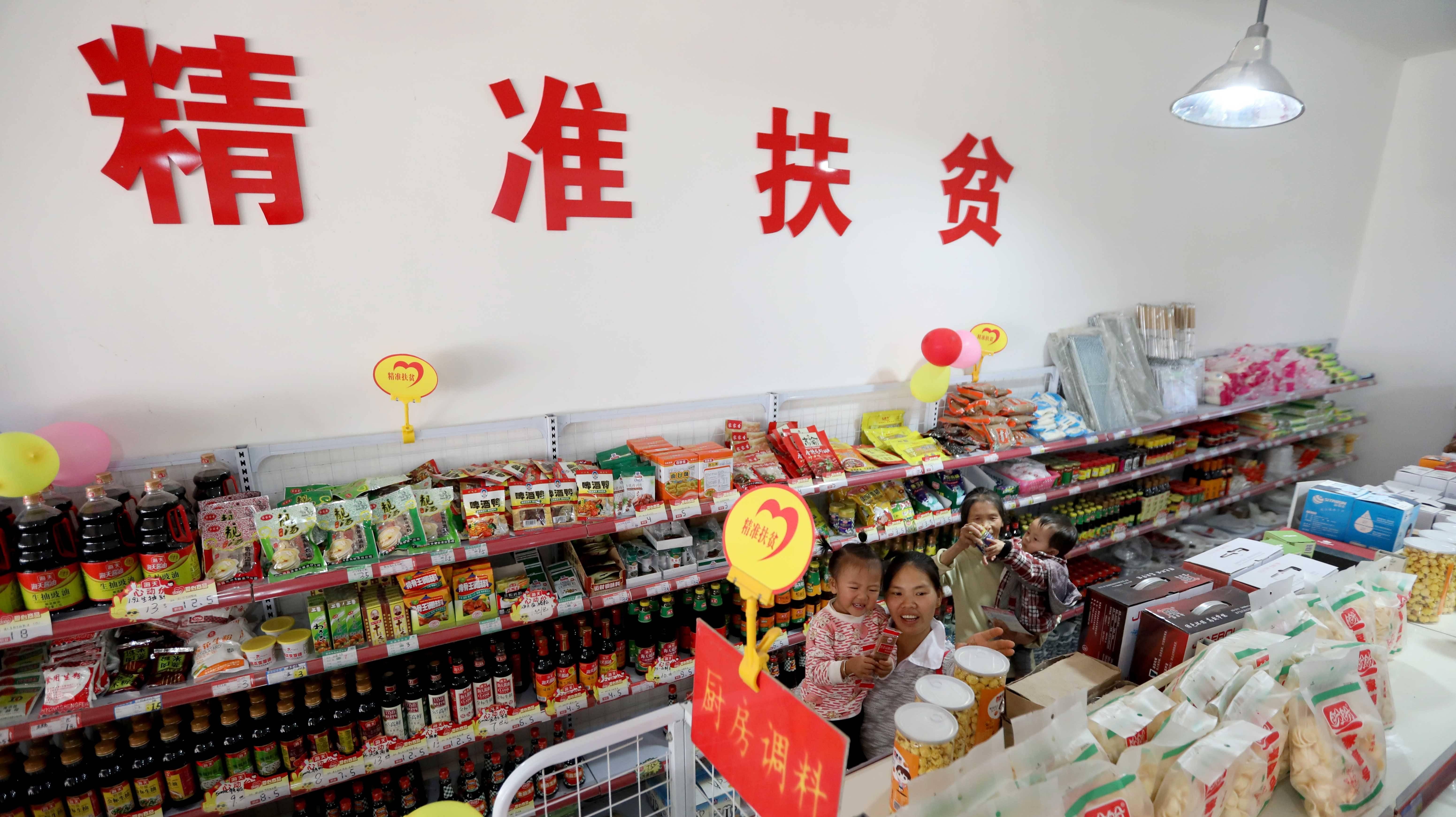 中国减贫的最后决战