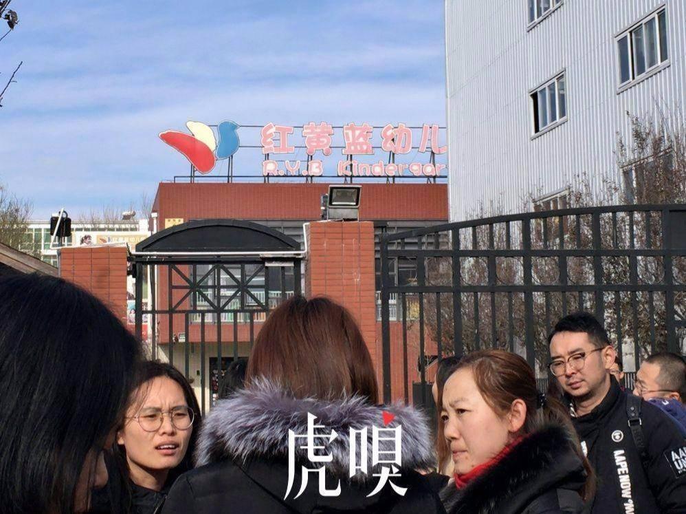 【早报】红黄蓝幼儿园发布道歉信,警方最新通报:有针扎行为,猥亵、喂药片系编造