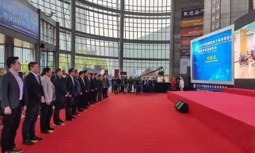 2021中国国际电子商务博览会开幕