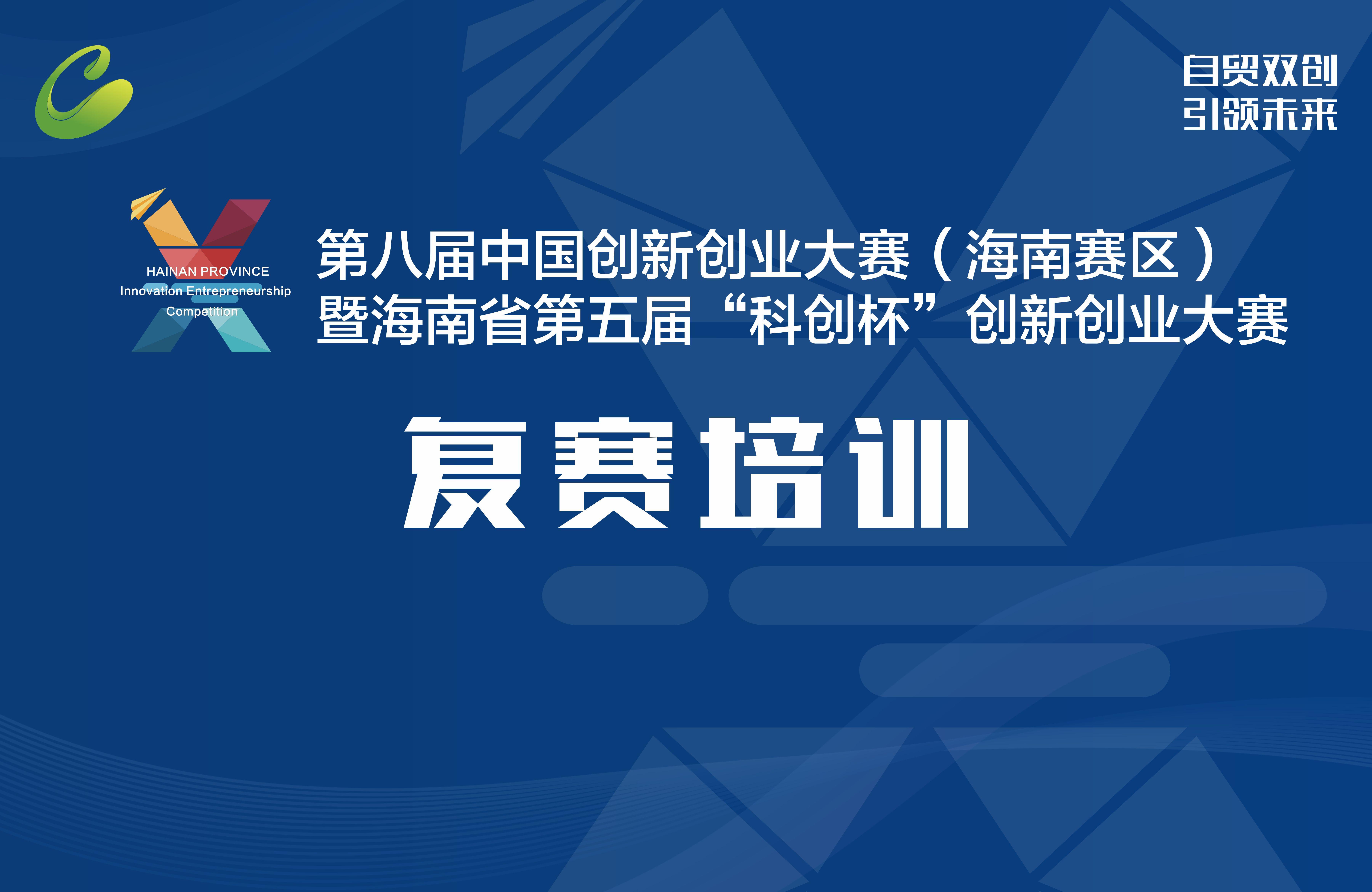 海南省第五届科创杯创新创业大赛 复赛培训