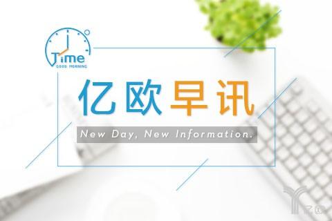 早讯丨圆通速递与义乌市政府达成战略合作协议,P2P门槛将提高