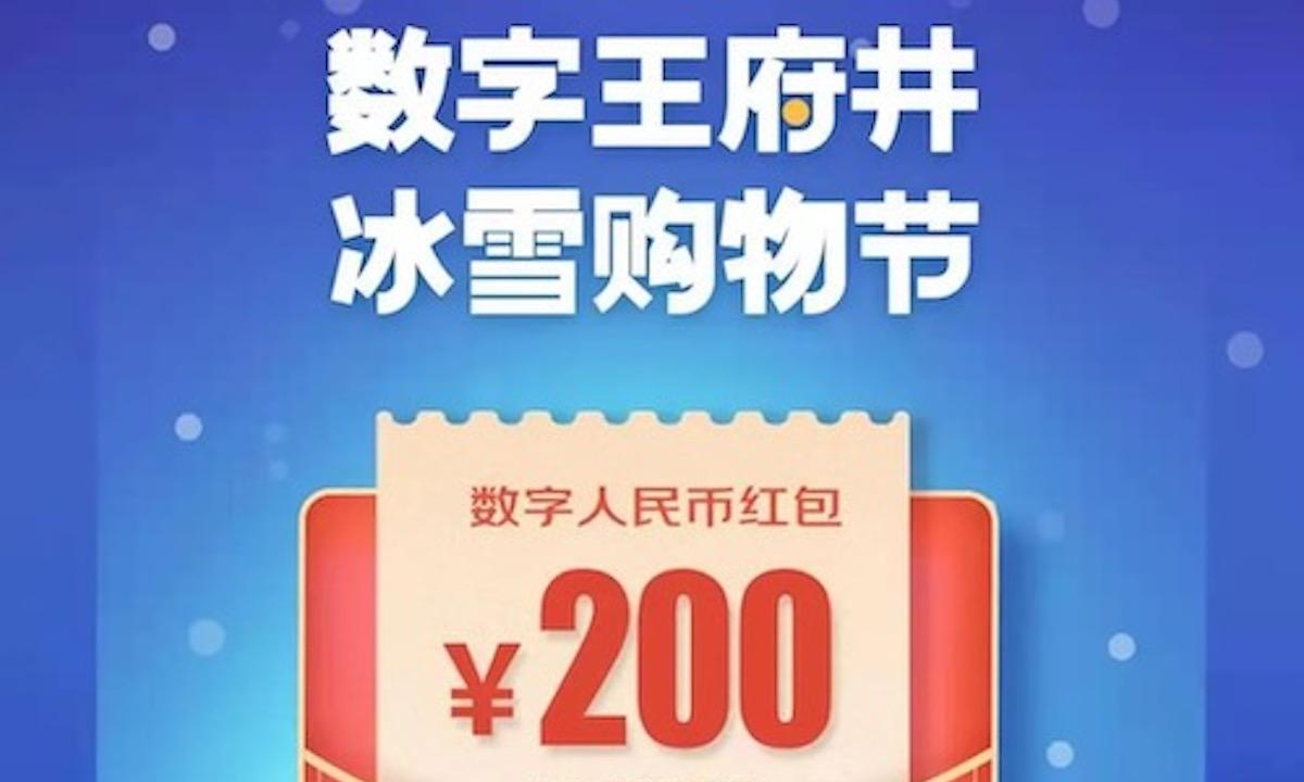 总额1000万元,北京将发放5万个数字人民币红包