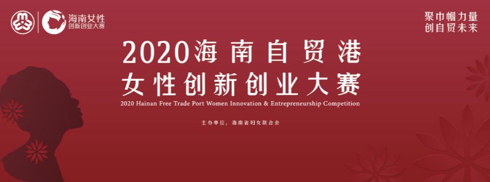 见证巾帼力量崛起!2020年海南自贸港女性创业大赛评委招募