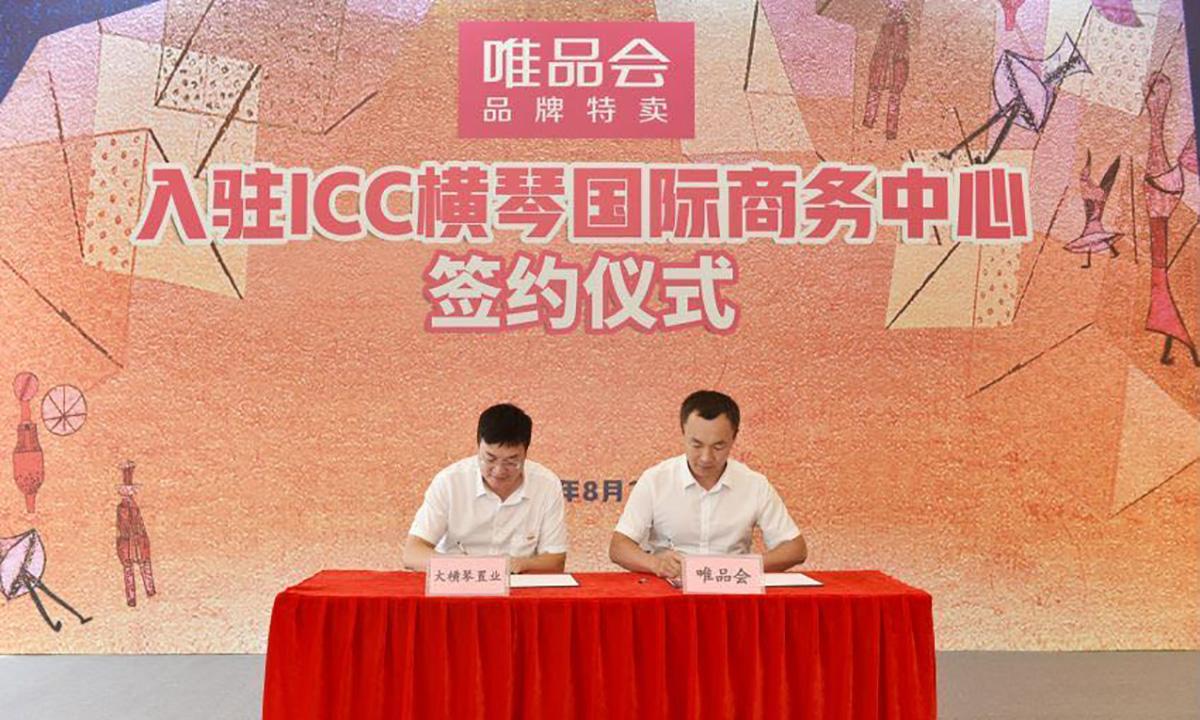唯品会入驻横琴ICC,大横琴置业产业集群再添新动能