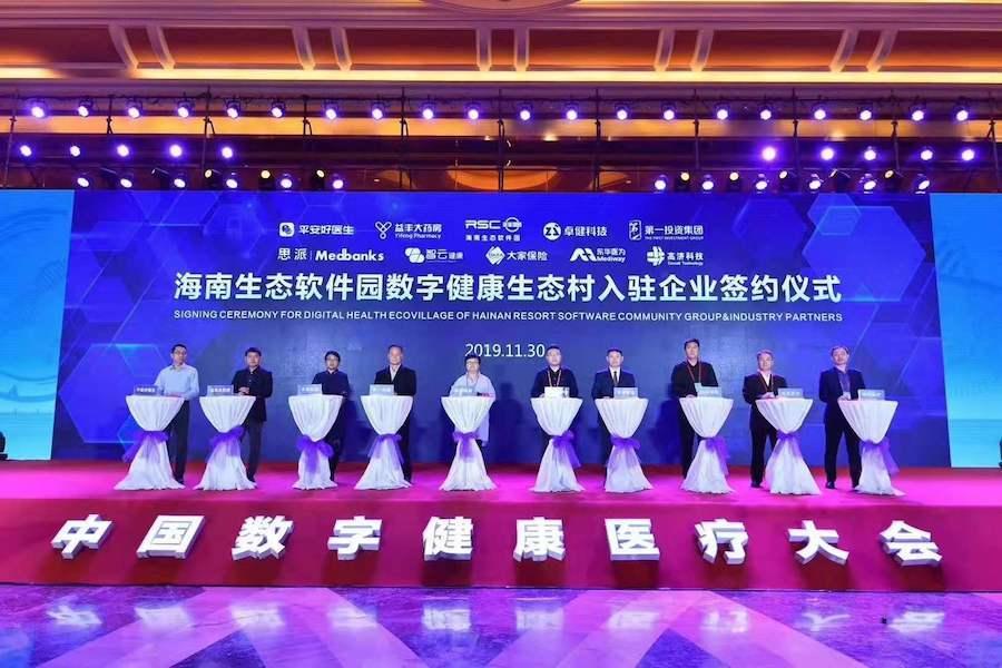 中国数字健康医疗大会海南召开,数字健康成海南经济发展新引擎
