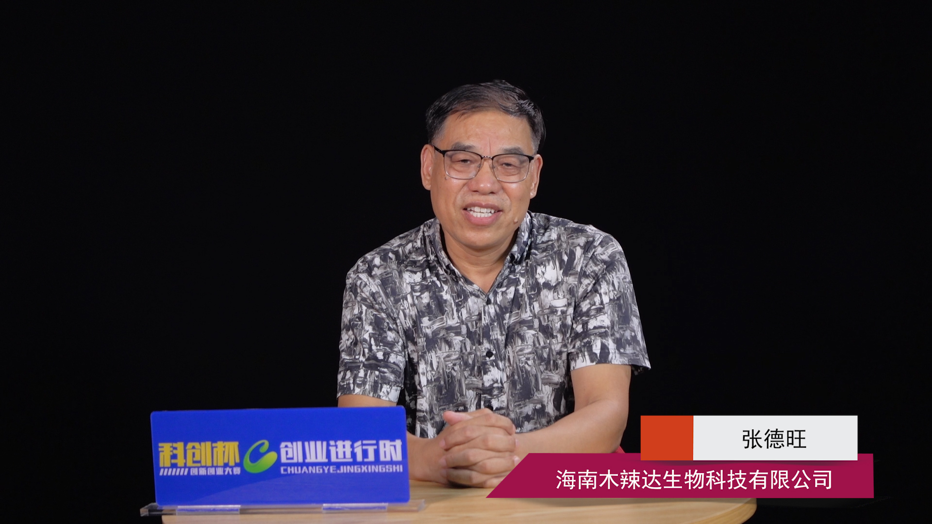 创业进行时|木辣达张德旺:让辣木平民化,让国礼走向大众