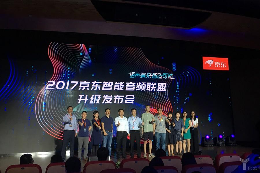 京东联合腾讯、百度等百家厂商成立智能音箱行业联盟,并发布叮咚2代