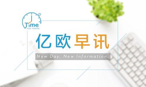 早讯丨同程艺龙在港提交招股书;英特尔CEO辞职