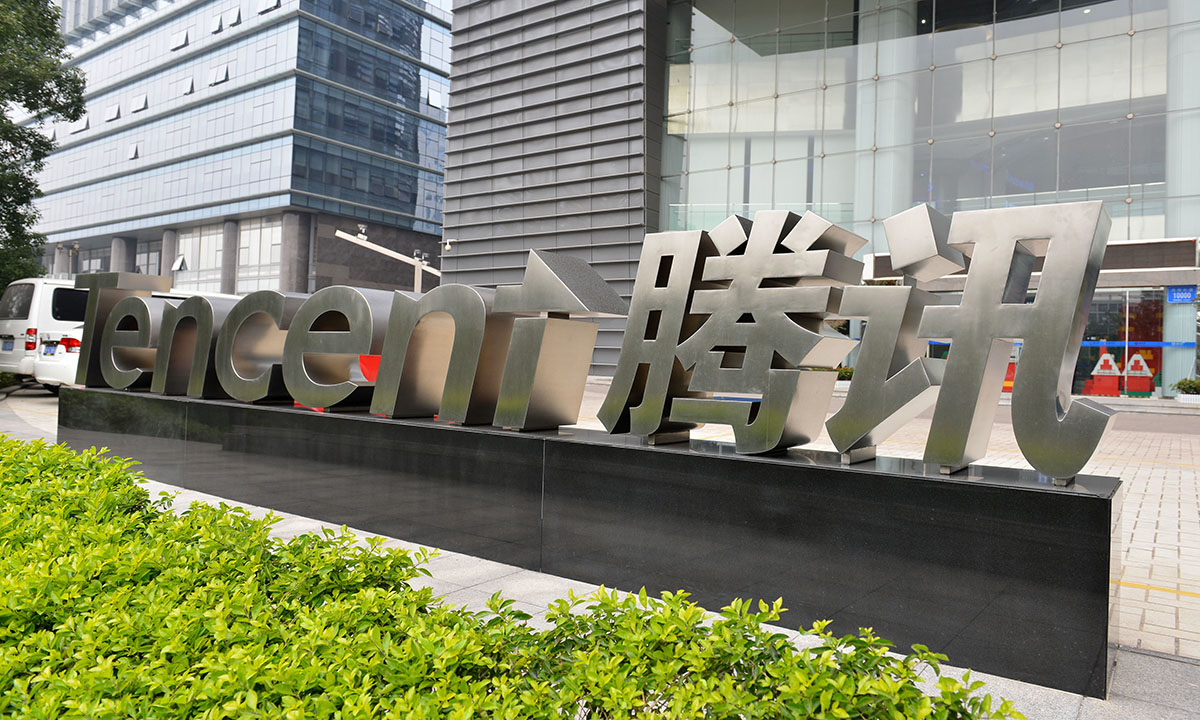 腾讯第一季度总收入1080.65亿元,同比增长26%