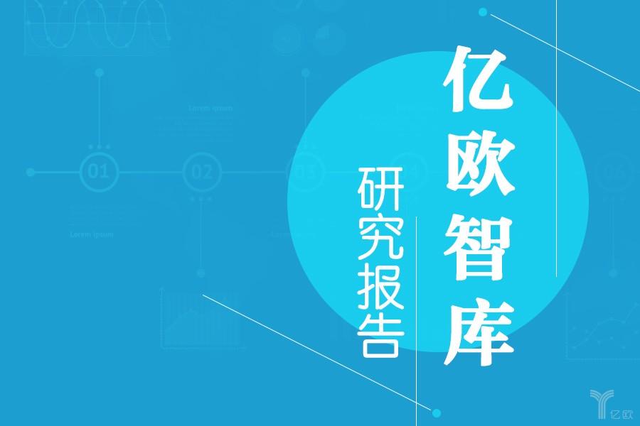亿欧智库重磅发布《七大总结 | 2018中国自动驾驶产业年度报告》