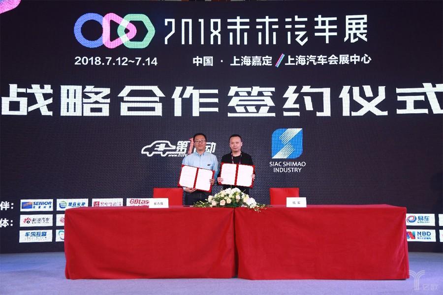 2018未来汽车展暨未来汽车开发者大会将于7月12-14日上海嘉定举行