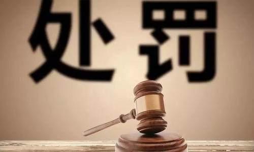 北京:2020年环境行政处罚1.37亿元
