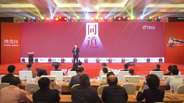 海南省创新创业生态合作大会暨2020年陈皮网产业服务伙伴大会
