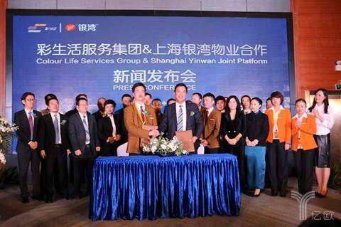 彩生活携手上海银湾,服务面积达8亿平米,共同打造社区平台生态圈