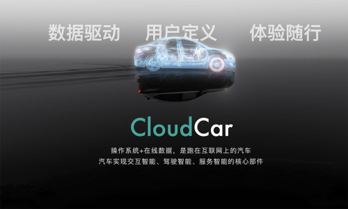 斑马智行发布首个智能座舱操作系统,年内落地中高端车型