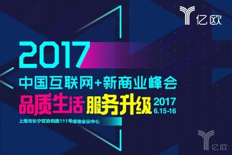 倒计时6天!【2017中国互联网+新商业峰会】70位大咖荟萃