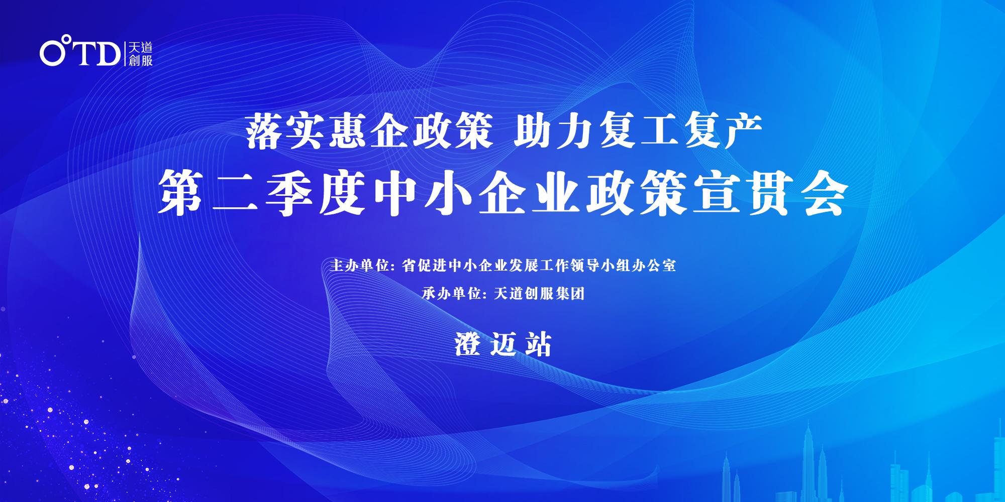 第二季度中小企业政策宣贯会|澄迈站