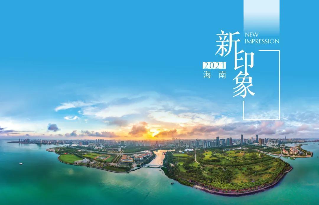 《2021海南自由贸易港投资指南》发布 展示海南自贸港开放形态