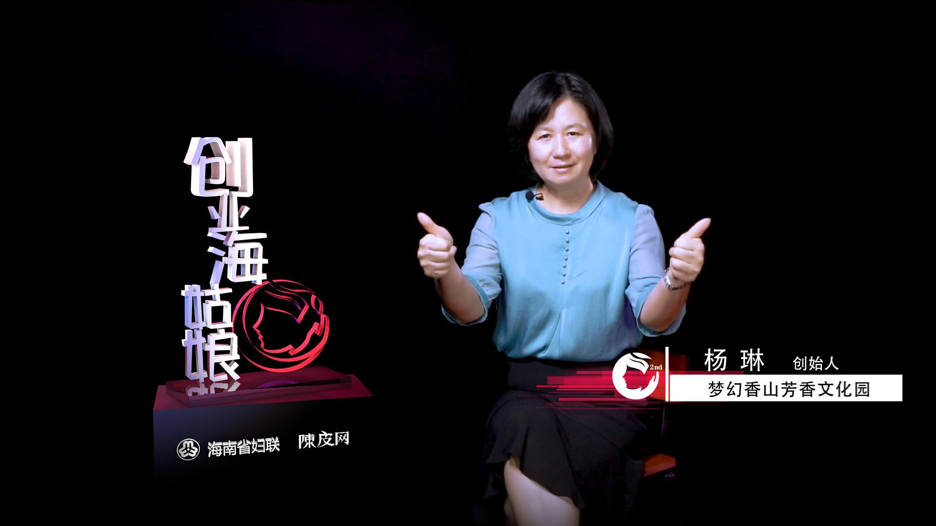 创业海姑娘|梦幻香山庄园庄主杨琳——有一种庄园让你相见恨晚