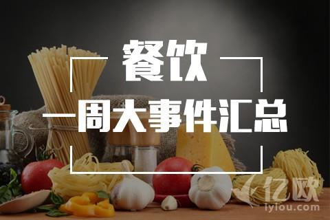 一周回顾丨餐饮行业大事件(1030-1105)