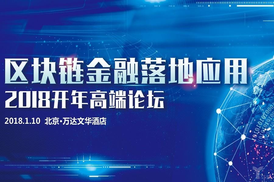 「区块链+金融产业」落地应用,2018开年首场高端论坛1月10日北京举办