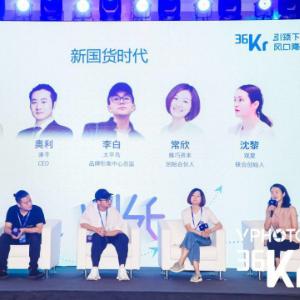 新国货时代,品牌如何突围? | 2019WISE超级进化者大会