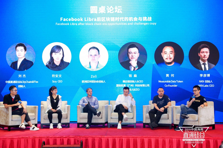 数字经济助力海南自贸岛,Facebook后区块链时代的机会与挑战