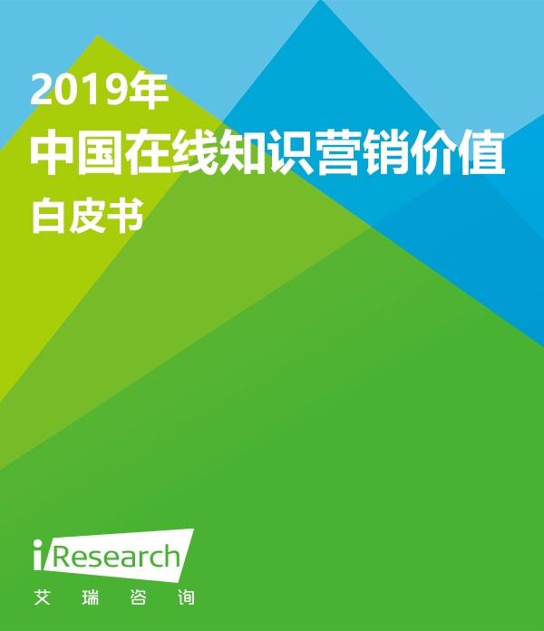 2019年中国在线知识营销价值白皮书