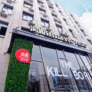 长租公寓品牌运营商「窝趣公寓」完成近2亿元B轮融资,魔方(中国)投资领投