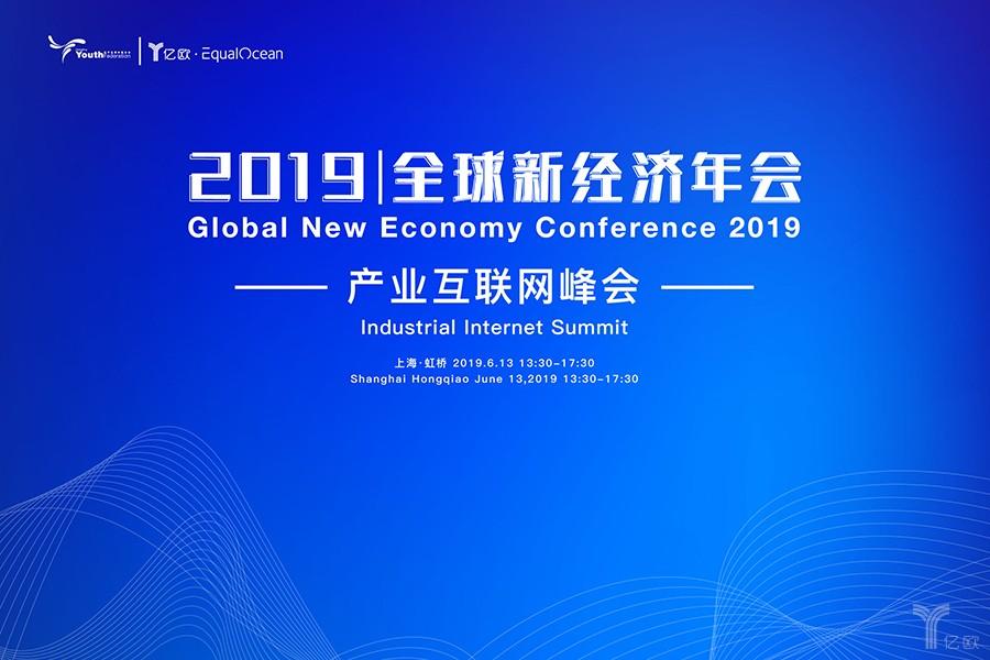 2019全球新经济年会 · 产业互联网峰会将于上海召开