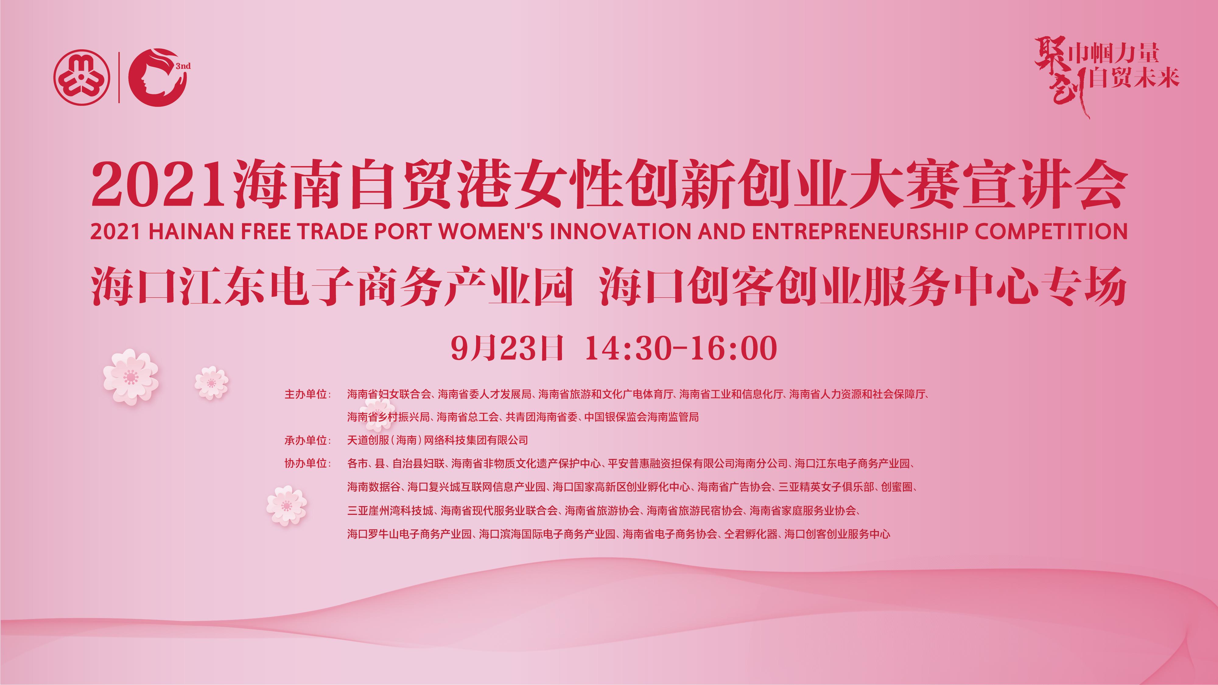 2021海南自贸港女性创新创业大赛宣讲会-海口江东电子商务产业园  海口创客创业服务中心专场
