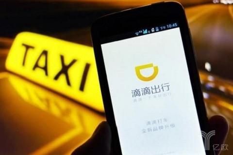滴滴国际化战略新进展:境外租车业务上线,覆盖全球超过1500多个城市