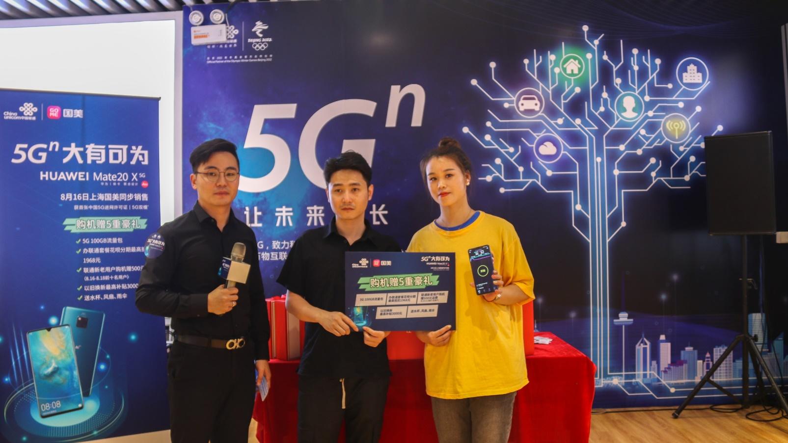 上海国美&上海联通正式首发华为Mate 20 X 5G手机