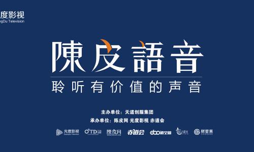 陈皮语音—全球创业型企业家实战分享栏目简介