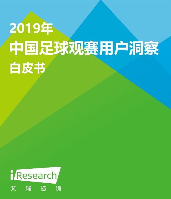 2019年中国新媒体平台足球观赛用户洞察白皮书