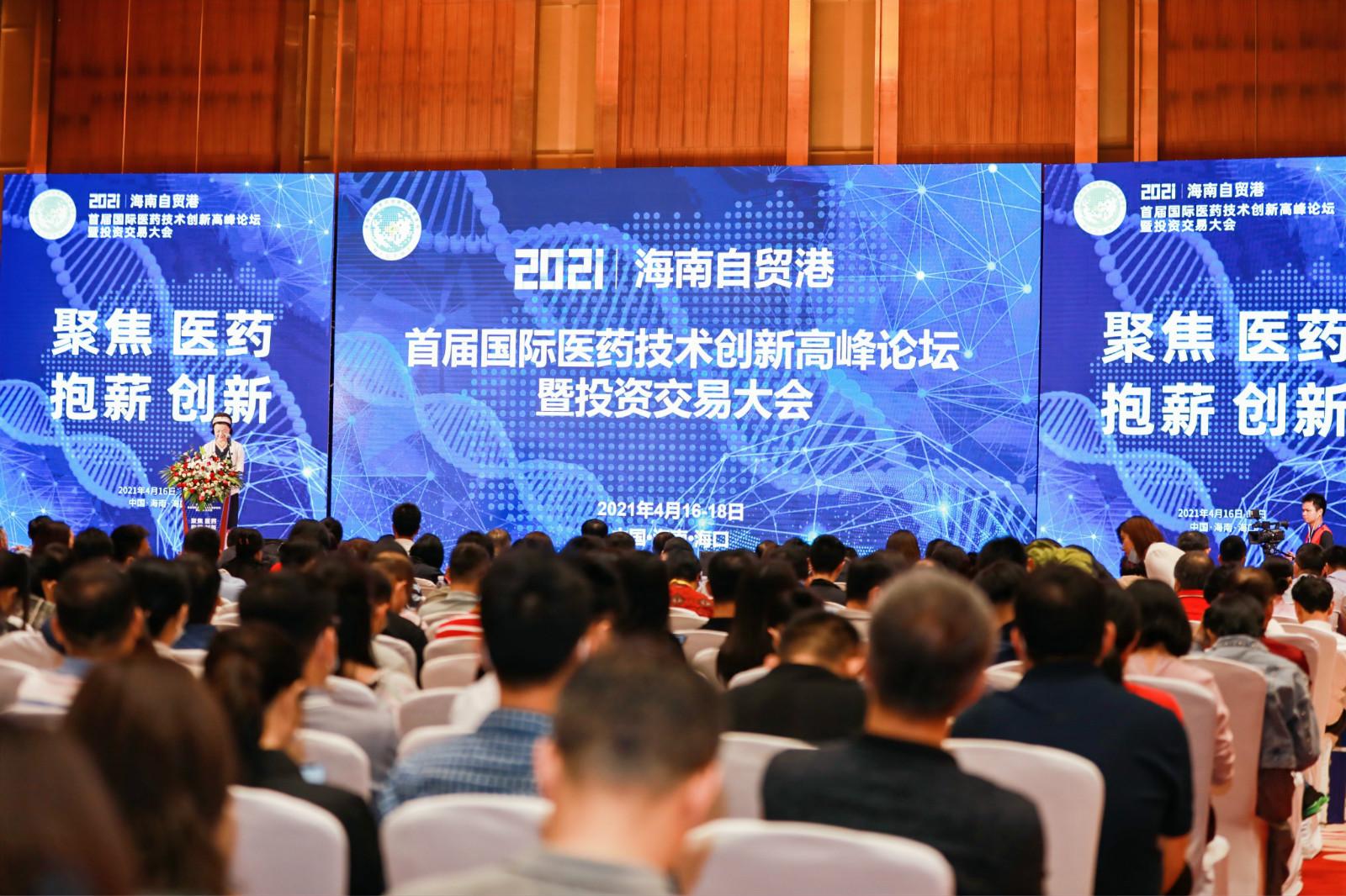 海南自贸港首届国际医药技术创新高峰论坛暨投资交易大会在海口举行