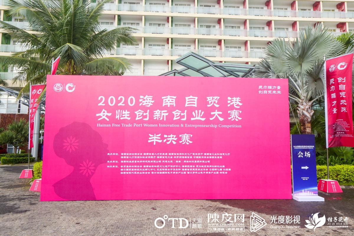 预告|2020海南自贸港女性创新创业大赛决赛即将开锣!
