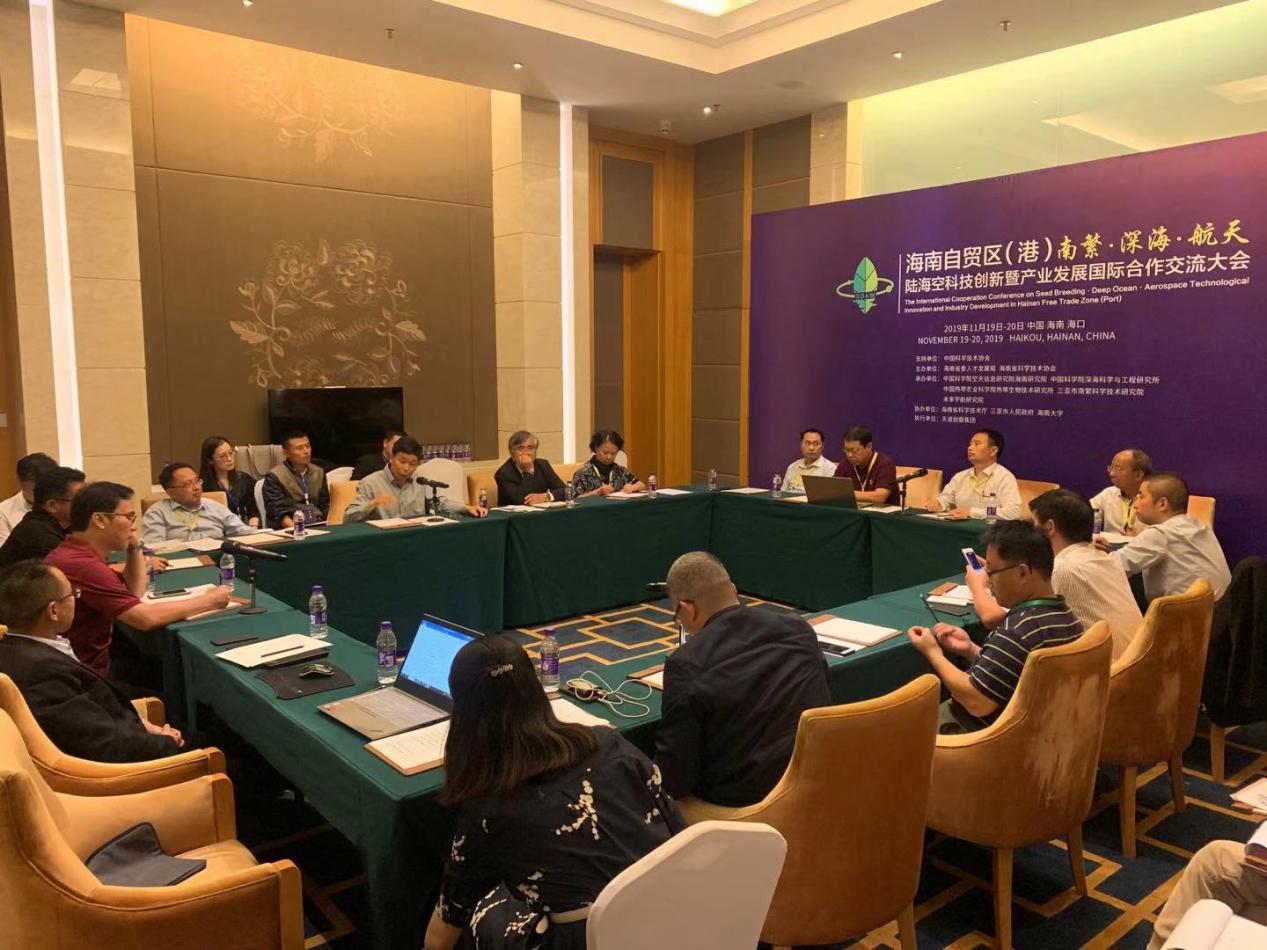南繁种业创新发展与国际合作交流会在海口正式开启